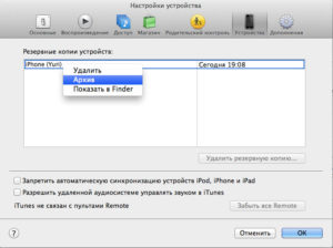 Как удалить резервную копию в iTunes и iCloud
