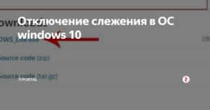 Отключение слежки в операционной системе Windows 10