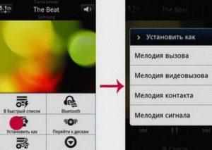 Ставим мелодию на звонок в Android
