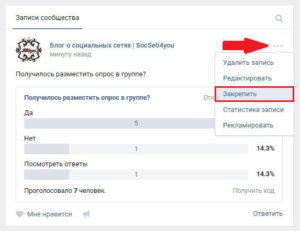 Создаем опрос в группе ВКонтакте