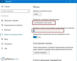 Настройка чувствительности мыши в Windows 10