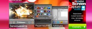 Программы для захвата видео с экрана компьютера