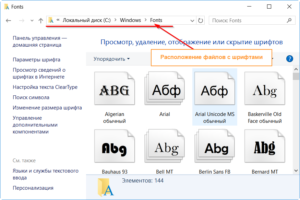 Удаление шрифтов в Windows 10