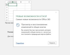 Восстановление несохраненной книги Excel