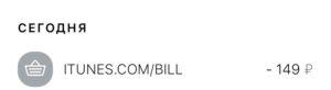 Снимают деньги в iTunes.com/bill. Что делать?