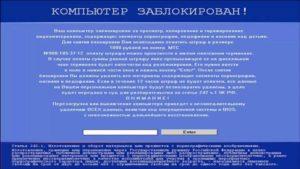 Блокируем компьютер с ОС Windows