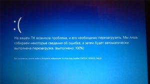 Исправляем BSOD с кодом «CRITICAL_SERVICE_FAILED» в Windows 10