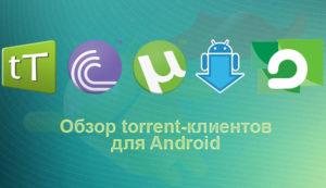 Торрент-клиенты для Android