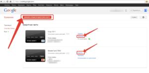Удаление способа оплаты в Google Play Маркете