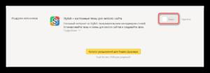 Устранение проблем с работой Stylish в Яндекс.Браузере