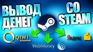 Как выводить деньги со Steam