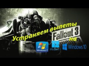 Устранение проблем с запуском Fallout 3 на Windows 10