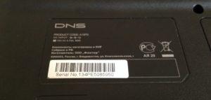 Как узнать модель ноутбука DNS