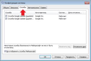 Как выключить автозагрузку программ в Windows 7
