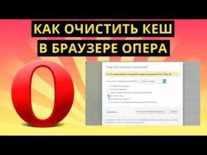 Очистка кэша в браузере Opera