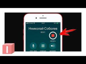 Приложения для записи телефонных разговоров на iPhone