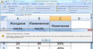 Снятие защиты с файла Excel