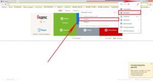 Как очистить историю в Яндекс.Браузере?