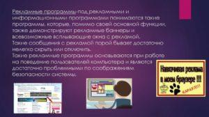 Борьба с рекламными вирусами