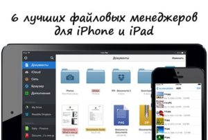 Файловые менеджеры для iPhone