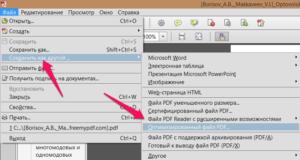 Уменьшаем размер PDF