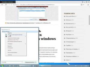 Отключение автозапуска программ в Виндовс 10