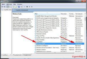 Запуск службы аудио на Windows 7
