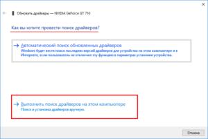 Способы обновления драйверов видеокарты на Windows 10