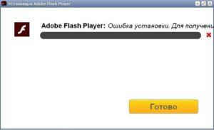 Ошибка соединения при установке Flash Player: причины и способы решения