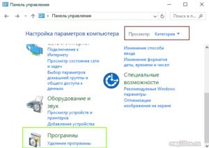 Установка и удаление программ в Windows 10