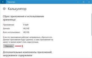 Запускаем «Калькулятор» в Windows 7