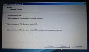 Восстановление заводских настроек на ноутбуке ASUS