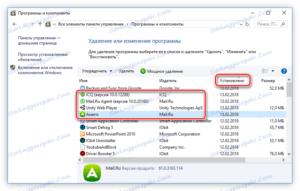 Полное удаление продуктов Mail.Ru с компьютера