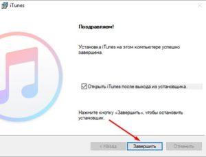 Не устанавливается iTunes на компьютер: возможные причины