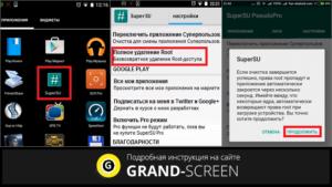 Удаляем root-права на Android
