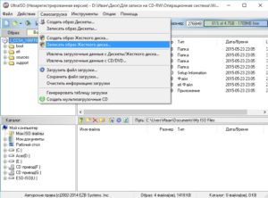 Запуск образа ISO на компьютере с Windows 7