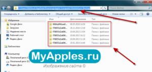 Где iTunes хранит на компьютере резервные копии