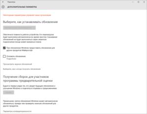 Убираем сообщение «Некоторыми параметрами управляет ваша организация» в Windows 10
