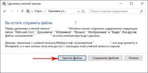 Удаление учетной записи Microsoft в Windows 10