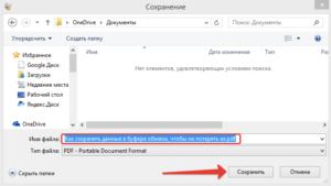 Сохранение страниц сайта в PDF-документ