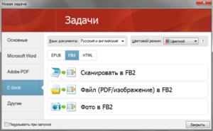 Конвертируем PDF в FB2
