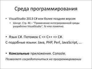 Выбираем среду программирования