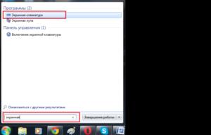 Запуск экранной клавиатуры в Windows 7
