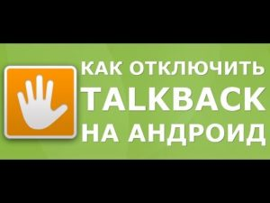 Отключаем TalkBack на Android
