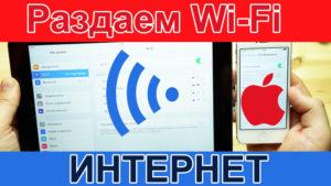 Как раздать Wi-Fi с iPhone