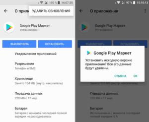 Исправление ошибки 504 в Google Play Маркете