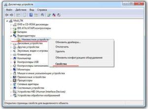 Включение аппаратного ускорения на Windows 7