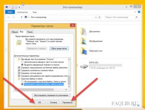 Как скрыть папку на компьютере