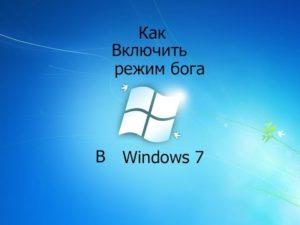 Включаем «Режим бога» в Windows 7