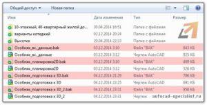 Как открыть файл с расширением .bak в AutoCAD